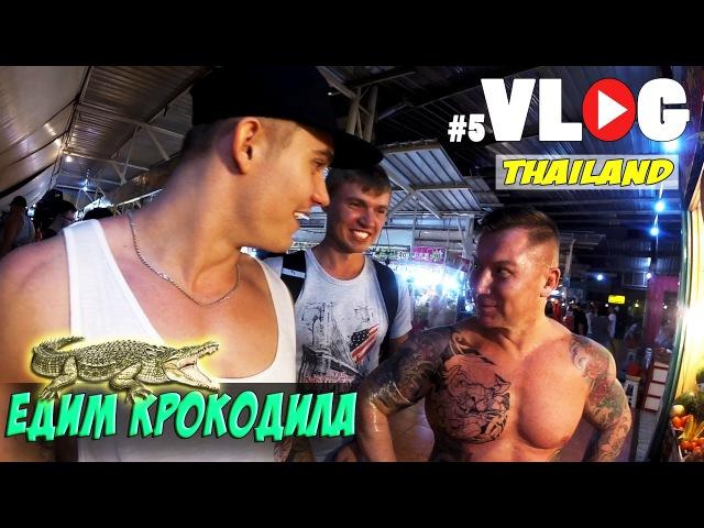 Таиланд Пхукет Ночной рынок Патонг едим КРОКОДИЛА Гуляем по bangla road phuket Nightlife ph