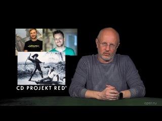 Опергеймер News: халявные сундуки в Shadow of War, заявление о Cyberpunk 2077 и Destiny 2 на PC (Гоблин, Goblin, Дмитрий Пучков)