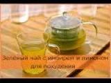 Зелёный чай с имбирем и лимоном для похудения. Как легко похудеть с помощью зеленого чая.