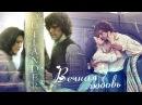 Джейми и Клэр Jamie Claire Season 1 2 3 Вечная любовь