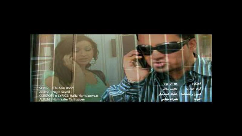 Chi Asar Bood - Najib Sayed (New Afghan Song)