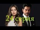 Черная любовь / Kara sevda / 24 серия