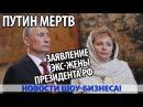 ПУТИН МЕРТВ БОЮСЬ ЗА ЖИЗНЬ ДЕТЕЙ ЗАЯВЛЕНИЕ ЭКС ЖЕНЫ ПРЕЗИДЕНТА РФ