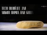 Самое вкусное тесто для ПИРОГА или КИШа Cooking Chef Kenwood