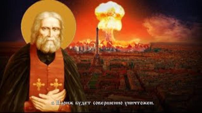 Пророчества святого Серафима Саровского о России и мире последнего времени