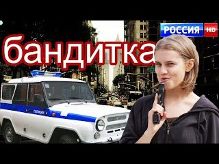БАНДИТКА Новинка! Русские мелодрамы Новинка Кино 2017 HD