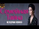 Мелодрама новинка Семейная тайна Русские фильмы 2017 новинки мелодрамы