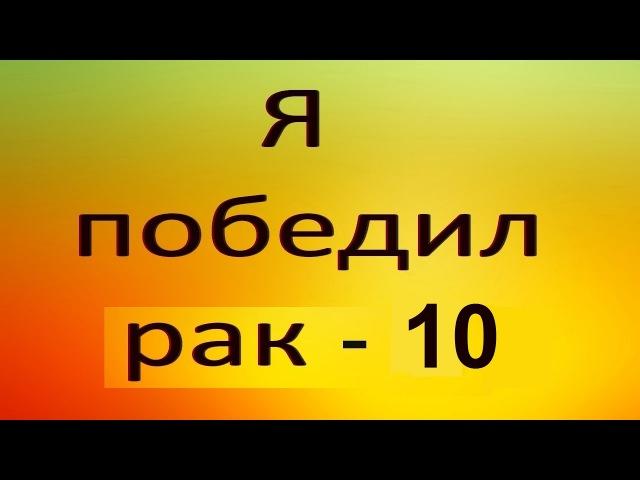 Лечения рака по доктору Будвиг часть 2. Видео №10 » Freewka.com - Смотреть онлайн в хорощем качестве