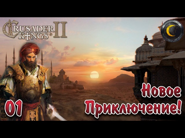 CK II Jade Dragon Хорезмшах 1 Амбиции Хорезма