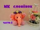 ♥♥ СЛОНЁНОК ♥ МК ♥ часть 1 ♥♥