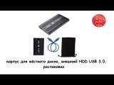 Корпус для жёсткого диска 2,5'', USB 3.0 интерфейс