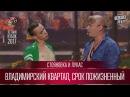 Владимирский квартал срок пожизненный Стояновка и Лукас Летний кубок Лиги Смеха 2017