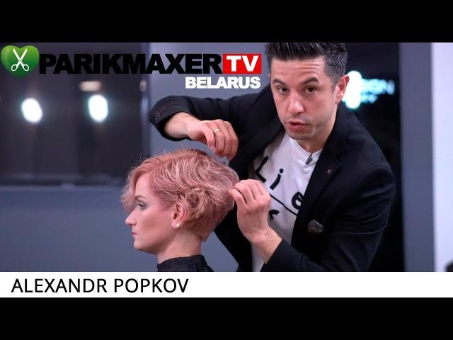Стрижка вьющихся волос Круглая треугольная форма Александр Попков Парикмахер тв Беларусь