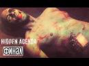 Hidden Agenda Прохождение 3 ► ПОЧТИ ПИЛА! ИГРА НА ВЫЖИВАНИЕ! ФИНАЛ / Ending
