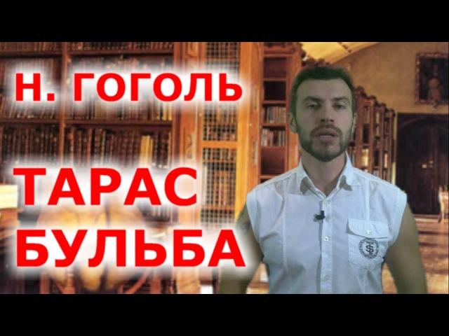 Тарас БУЛЬБА Николай Гоголь
