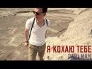 Paulman - Я Кохаю Тебе (Official Lyric Video)