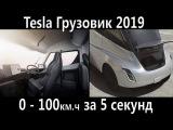 Обзор Tesla Semi - невероятный грузовик Tesla!