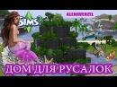 Дом для русалок с гротом в The Sims 3