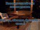 Восьмиугольный стол своими руками Обрезка обкладка фрезеровка часть3