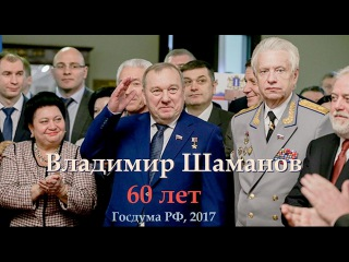 Фотовыставка В Госдуме генерал-полковника Владимира Шаманова в связи с 60-летим