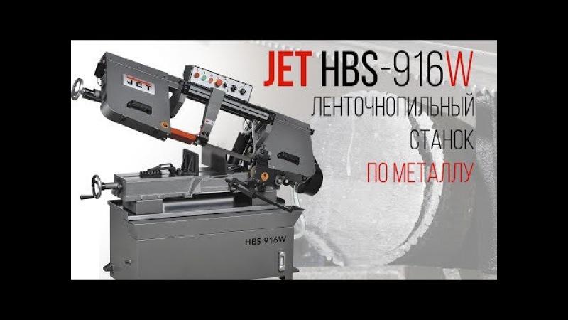 JET HBS-916W ЛЕНТОЧНОПИЛЬНЫЙ СТАНОК ПО МЕТАЛЛУ