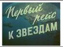 1961г Первый рейс к звёздам Научно популярный Док фильм СССР