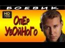 КРУТЫЕ БОЕВИКИ 2016 Опер убойного. Новые русские боевики 2016