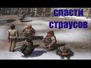 Вода отравлена. Снежные страусы заболели. Syberia 3 №4