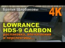 LOWRANCE HDS 9 CARBON распаковка впечатления и перспективы Братья Щербаковы 4К