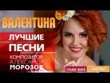 ВАЛЕНТИНА ❀ Премьера Альбома ❀ Любовь - Невеличка ❀ Новые Песни ❀ Новые Хиты❀
