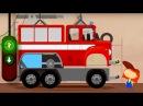 Мультфильм про машинки - Доктор Машинкова 🚗 - Пожарная машина🚒