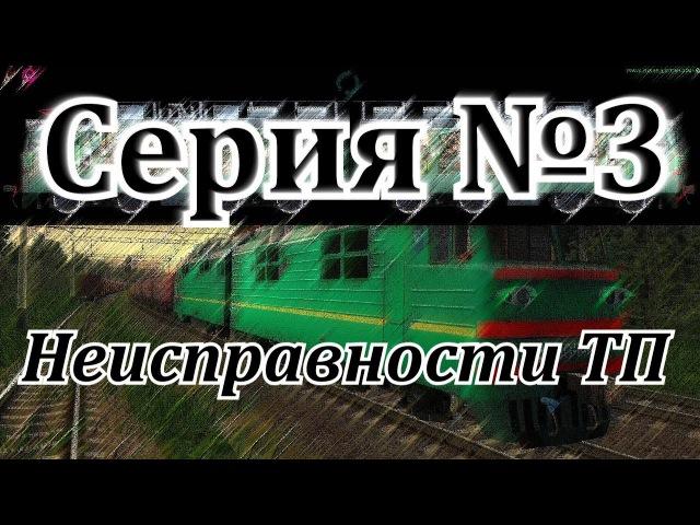 Неисправности ТП на ВЛ80т от DaimonRZD