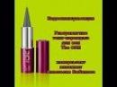 Ультрамягкие тени карандаш для век The ONE