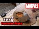Как сделать маску нового Человека Паука из бумаги