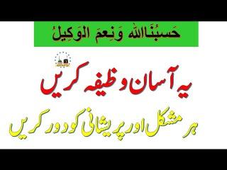 Har Mushkil Or Pershani ka Khas Wazifa | Wazifa For Happiness | Har Mushkal Ka Wazifa In Urdu | Dua