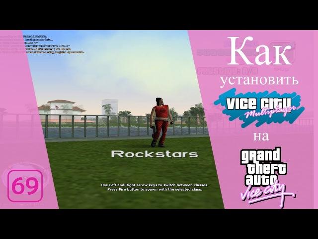 Как установить VCMP на CD и Steam версию GTA Vice City