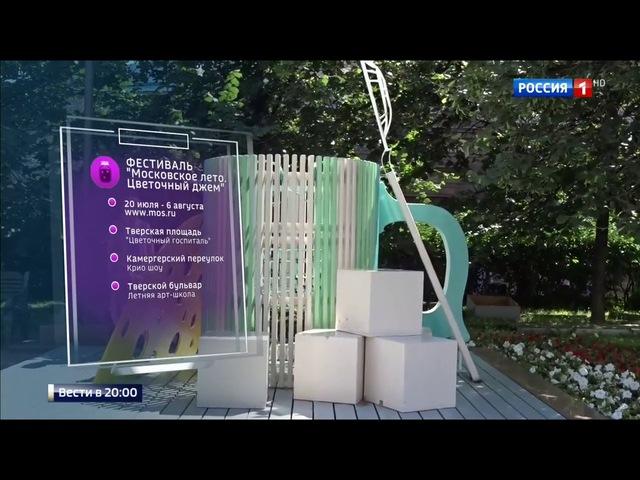 Вести 20:00 • Сезон • Игра тени и света: фестиваль Вдохновение в Останкинском парке