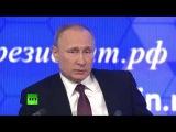 Большая пресс-конференция Путина В. В. от 23.12.2016