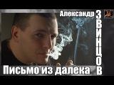 Александр Звинцов - Письмо из далека (NEW 2017)