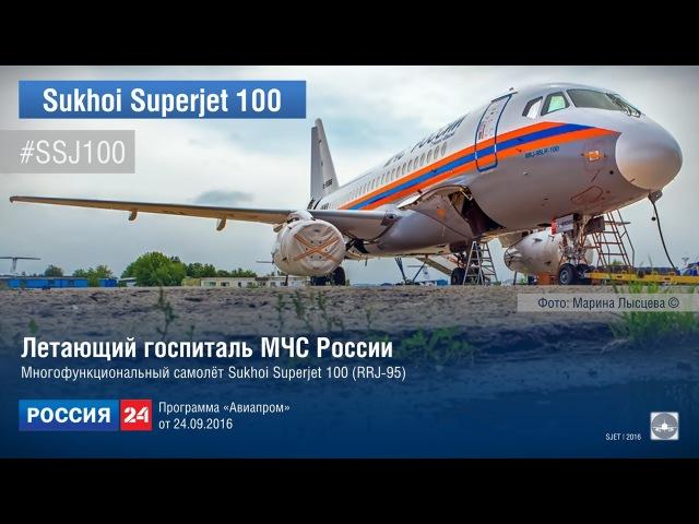 Летающий госпиталь МЧС России   Sukhoi Superjet 100 (SSJ100)   Авиапром от 26.09.2016