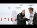Птица 2017 Иван Охлобыстин. Смотреть онлайн 1080.