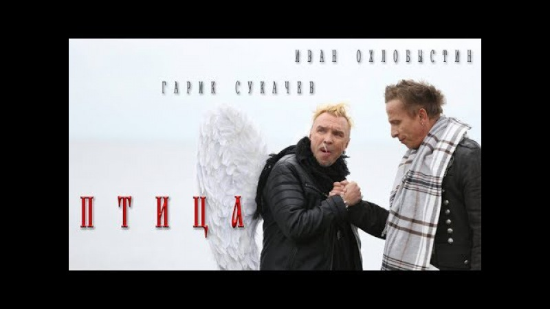 Птица 2017 Иван Охлобыстин Смотреть онлайн 1080