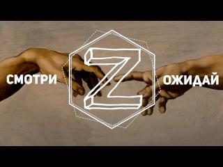 Видео-тизер студенческого проекта Z в Харькове.