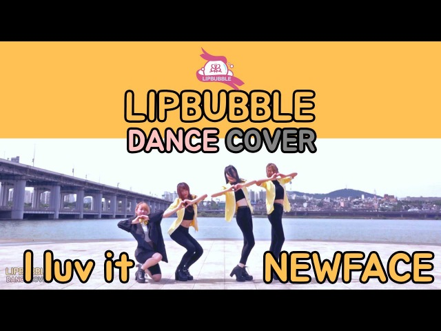 [LIPBUBBLE Dance Cover] 립버블의 내려놓은 댄스커버, 싸이 - I luv it, Newface
