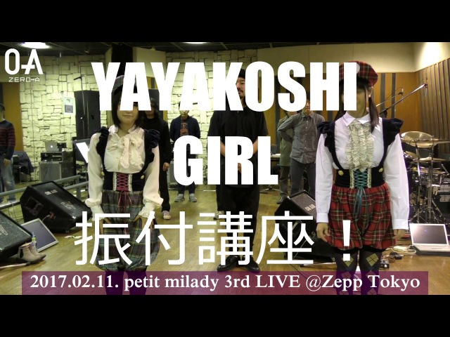 【3rd LIVE 開催直前!】petit milady - YAYAKOSHI GIRL 振付講座 petitmilady プチミレ