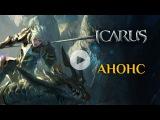 Icarus — Официальный трейлер игры
