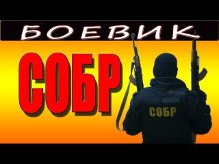 ОФИГЕННЫЙ БОЕВИК СОБР (2016). Русские боевики 2016