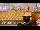 Как выйти замуж из сожительства Влог Милы Левчук