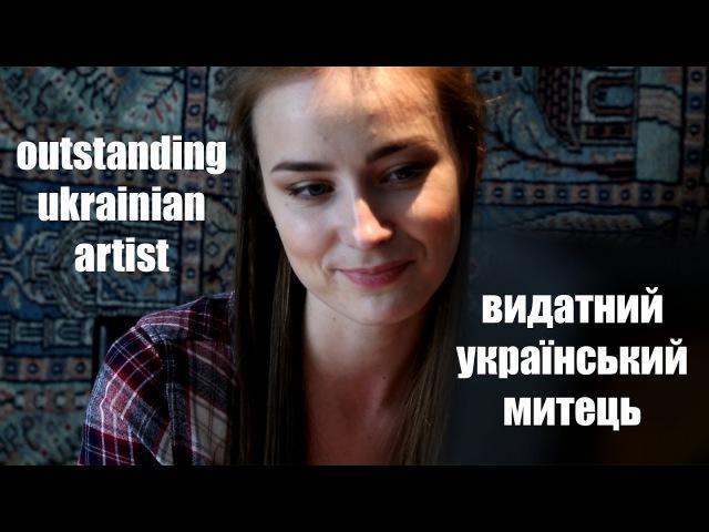 Інтерв'ю з речами 07 - Видатний український митець