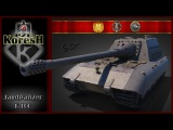 Koresh_ [-PZE-] - Мастер на Jagdpanzer E 100
